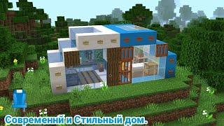 ⛏️ Майнкрафт:: 💺 Современный и стильный дом.🌳