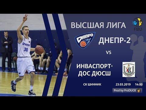 bcdnipro: Дніпро-2 - ІНВАСПОРТ-ДОС ДЮСШ | Вища ліга | 23.03.2019