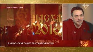 Максим Шевченко о сошествии Благодатного Огня