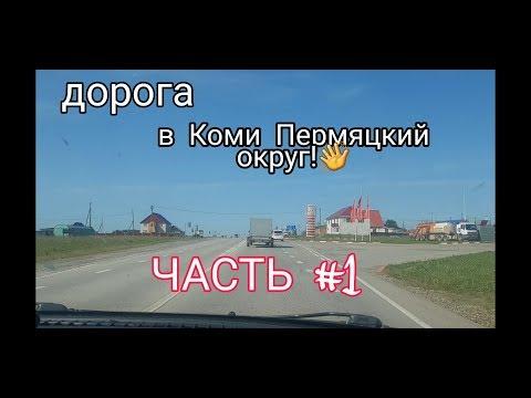 Путешествие в Коми Пермяцкий округ/поехали в гости,ЧАСТЬ1