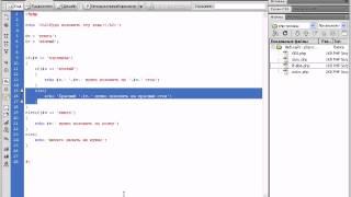 Видеоуроки php+MySQL  Урок 10  Вложенные конструкции if else