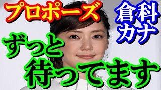 倉科カナが竹野内豊となかなか結婚できない理由 よろしければチャンネル...
