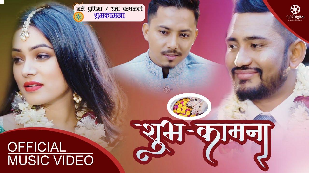 Subhakamana (Bidai) - Hemanta Acharya    Neelam Chand, Sangam, Susan    New Nepali Song 2020/2077