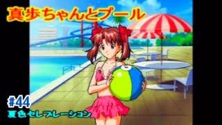 THE 恋愛シミュレーション~夏色セレブレーション~』 を実況プレイ! ご視聴ありがとござます!
