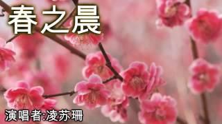 新年歌: 春之晨 Chun Zhi Chen (Chinese New Year Song/Lagu Imlek) [凌苏珊]