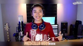 李榮浩 - 喜劇之王 EDM Cover ( 蔡恩雨 Priscilla Abby )