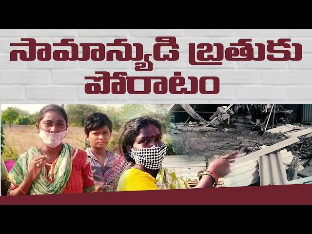 సామాన్యుడి బ్రతుకు పోరాటం || JanaSena Party || Pawan Kalyan
