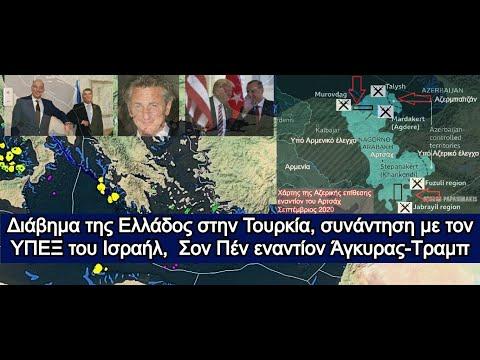 Διάβημα της Ελλάδος στην Τουρκία, συνάντηση με τον ΥΠΕΞ του Ισραήλ, Σον Πέν εναντίον Άγκυρας-Τραμπ
