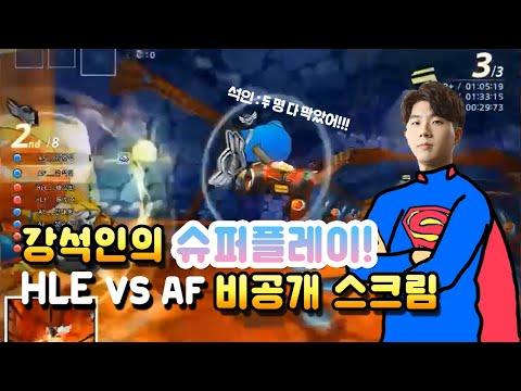 『강석인의 슈퍼플레이!』 [20.01.06] HLE Vs Freecs 비공개 스크림! 【카트라이더 강석인】