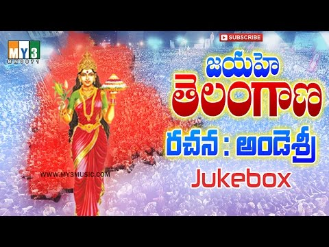 Jaya Jayahe Telangana - Telangana Songs - Folk Songs - JUKEBOX