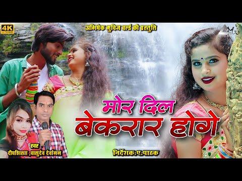 Mor Dil Bekarar Hoge | मोर दिल बेक़रार होगे | Deepshikha I Vasudev |  NEW CG VIDEO SONG 2020
