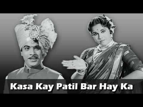Kasa Kai Patil Bara Hay Ka - Marathi Lavani Song - Sawaal Majha Aika - Jayshree Gadkar, Arun Sarnaik
