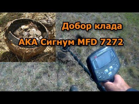 Добор советского клада на 2000 руб. ака сигнум mfd 7272 - up.