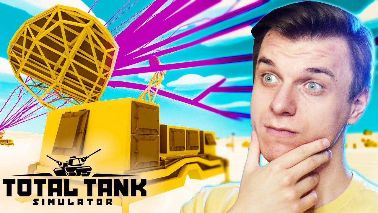 РАДАР ТЕСЛА - Total Tank Simulator #6