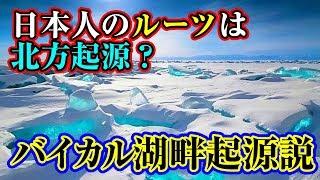 日本人のルーツは北方起源?バイカル湖畔起源説