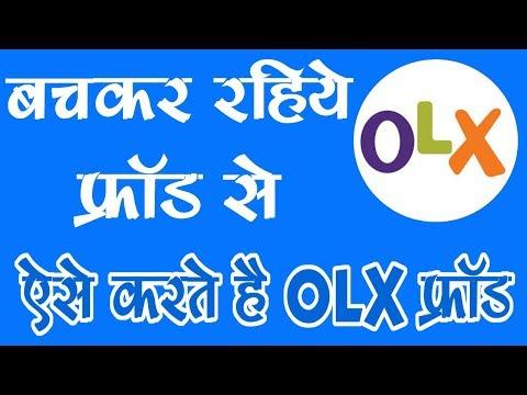 Types Of Fraud On OLX - Olx पर चल रहे है फ्रॉड | बचकर रहिये