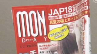 9/8放送フジテレビドラマ問題箇所まとめ thumbnail