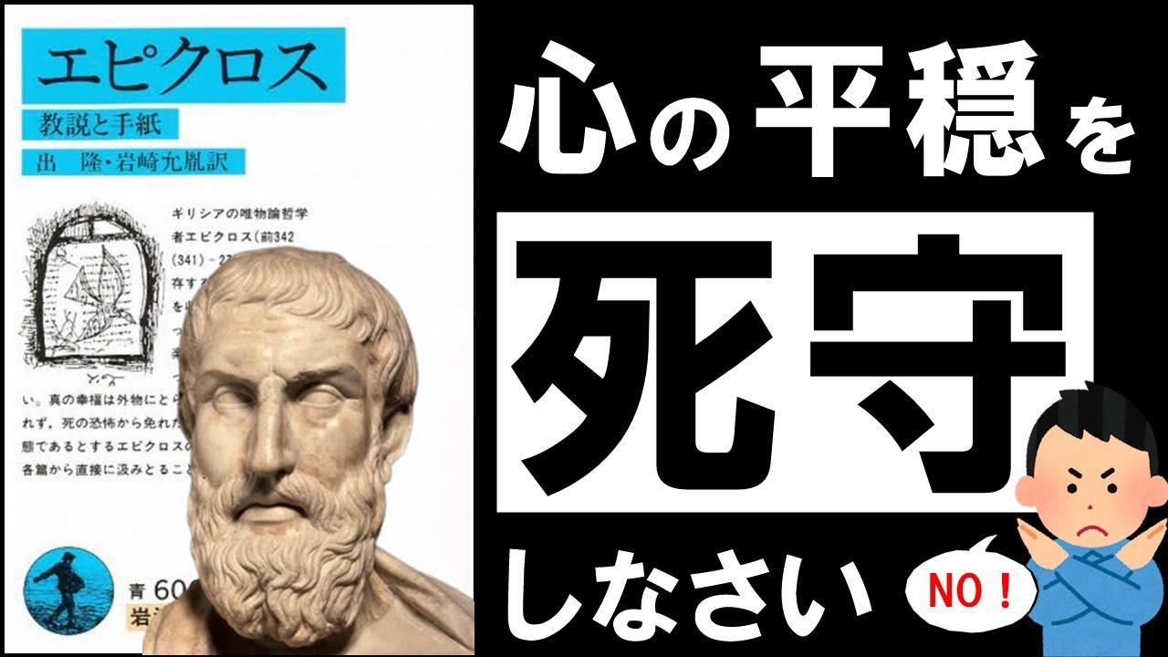 【快楽の哲学】教説と手紙|エピクロス ~人生が豊かになり過ぎる快楽主義のすすめ~