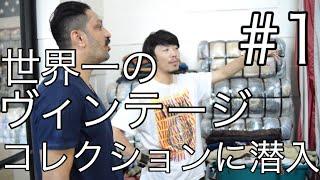 【#1】遂に世界一のヴィンテージコレクターと接触!?超レア古着たちをとくとご覧あれ! thumbnail