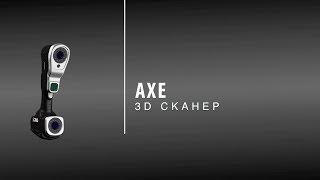 видео Ручные 3D-сканеры: 5 лучших производителей