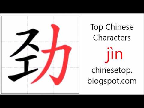 Chinese Character Jn Strength With Stroke Order And