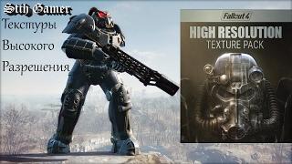 Fallout 4 High Resolution Texture Pack  Текстуры Высокого Разрешения