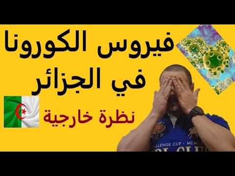 coronavirus en Algérie **** Par : Dr Lotfi W12 **** فيروس كورونا في الجزائر