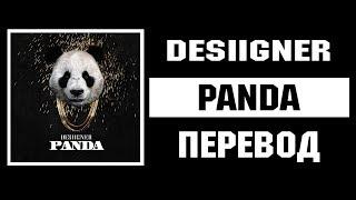 Скачать Перевод Desiigner PANDA