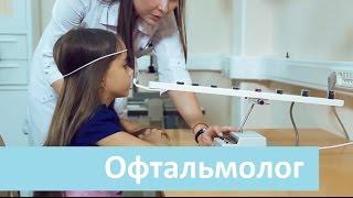 Офтальмолог. Медквадрат о работе врача офтальмолога.