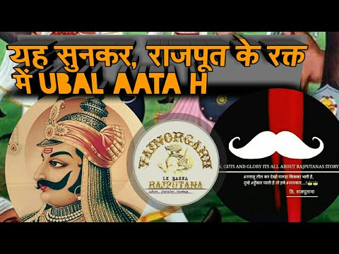 Rajasthani song_pratap official - after Hearing this, boils in  Rajput's blood.VAINORGARH culturelle