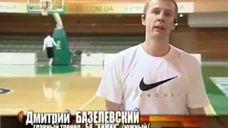 Уроки Баскетбола - Дриблинг. Контроль Мяча