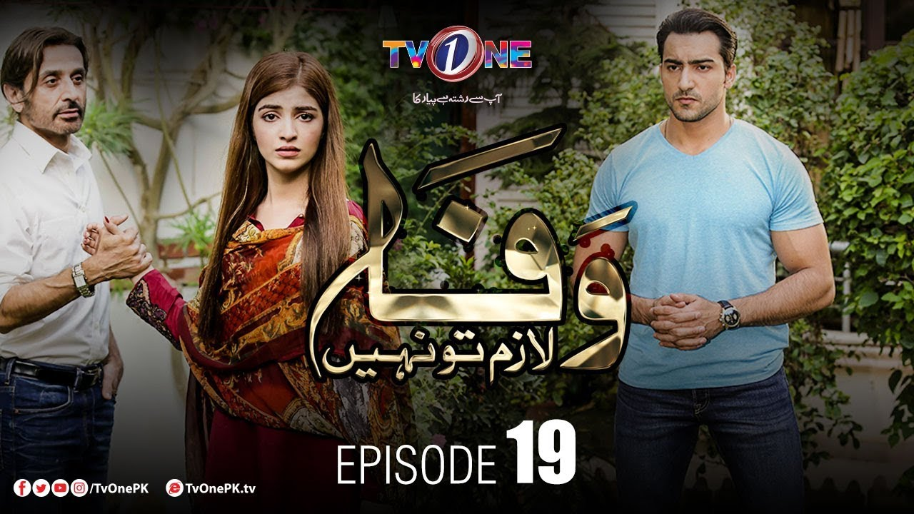 Download Wafa Lazim To Nahi | Episode 19 | TV One Drama