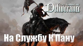 Kingdom Come: Deliverance - На Службу К Пану #9