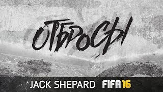 FIFA 16 - ОТБРОСЫ #83