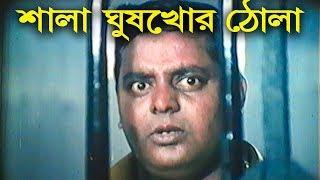 শালা ঘুষখোর ঠোলা | Movie Scene | Dipjol | Razzak | Major Shaheb