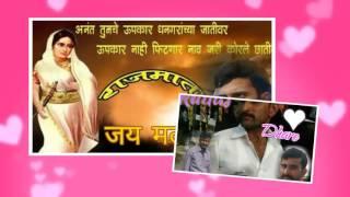 Jay malhar song