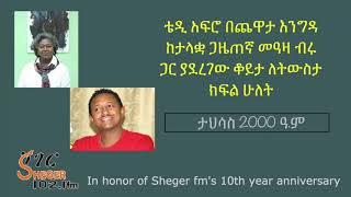 Teddy Afro Interview with Meaza Biru | ታህሳስ 2000 / December 2007 - Part 2 of 3