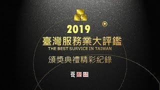 2019臺灣服務業大評鑑之精彩紀錄