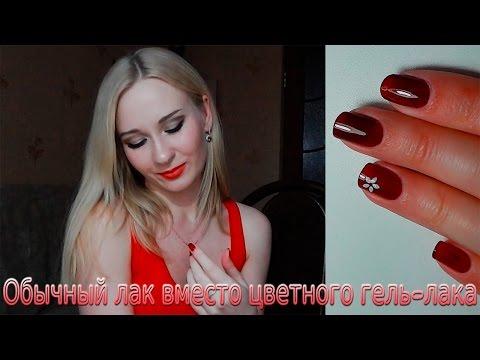 Можно ли красить ногти обычным лаком и покрывать топом