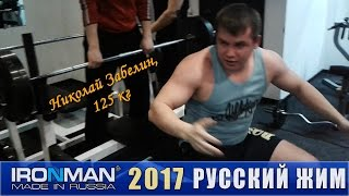 Nikolay10001 125кг, Чемпионат IRONMAN по Русскому жиму 2017