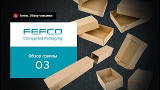 Обзор каталога FEFCO 03 - Коробки телескопического типа.