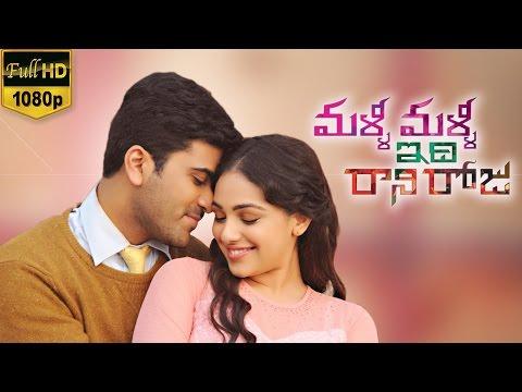 Malli Malli Idi Rani Roju Full Movie    Sharwanand, Nithya Menon