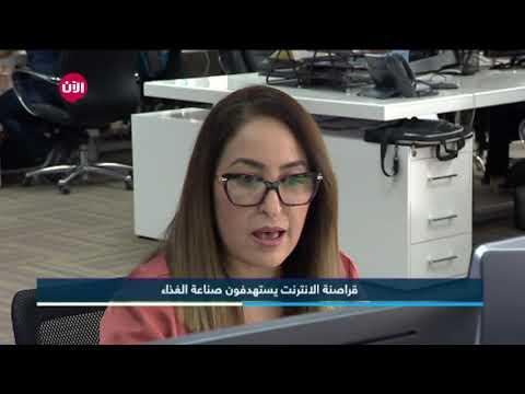 صناعة الغذاء في مرمى قراصنة الانترنت..فما الحل؟  - 11:55-2019 / 9 / 16
