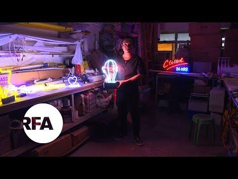 Neon Signs Fading in Hong Kong | Radio Free Asia (RFA)