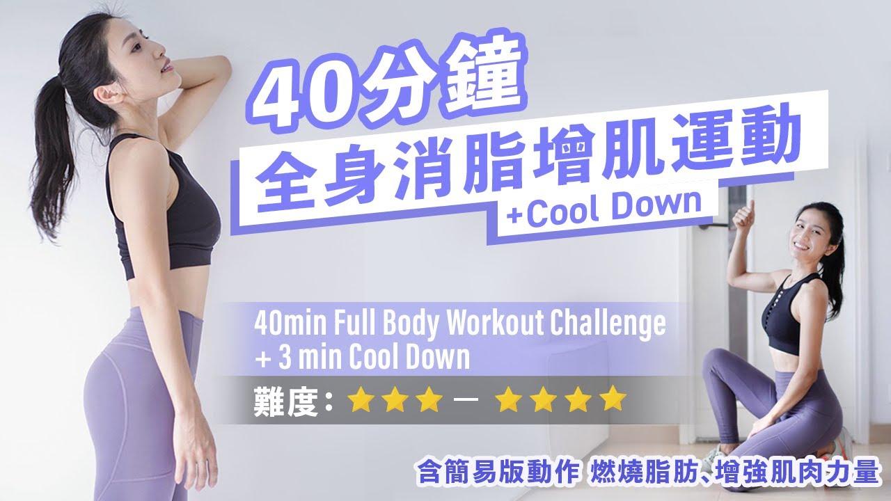 40分鐘全身消脂增肌運動+Cool Down