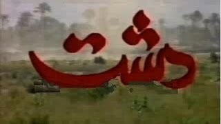 Dasht |Pakistani  Urdu  Classic  Serial | Part 15 Of 34 | Atiqa Odho & Nauman Ejaz