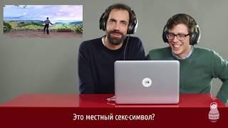 """Итальянци смотрят клип """"Как Челентано"""""""