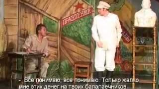 Комедия Солдат Иван Чонкин. Сцена председателя колхоза и парторга. Театр Стаса Намина. 2009