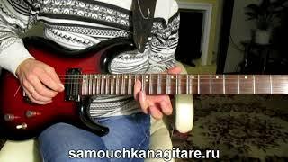 Валерий Кипелов - Косово Поле (РАЗБОР СОЛО) (кавер)