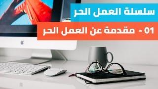 مقدمة عن العمل الحر - سلسلة العمل الحر (١)